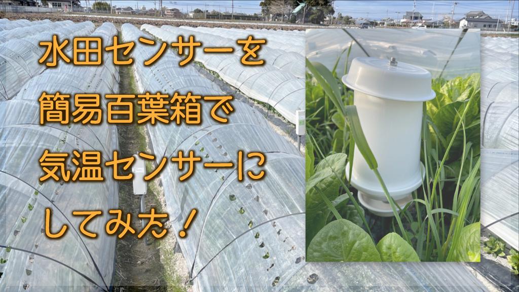 「水田センサーを簡易百葉箱で気温センサーにしてみた」のイメージ