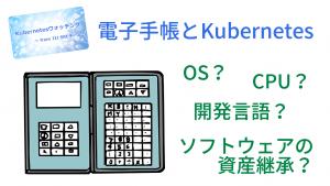 「電子手帳とKubernetes」のイメージ