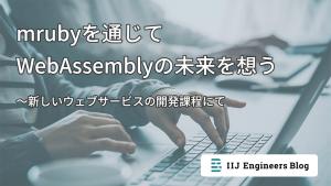 「mrubyを通じてWebAssemblyの未来を想う~新しいウェブサービスの開発課程にて」のイメージ