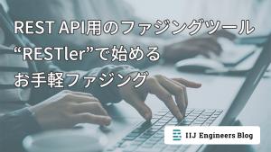 """「REST API用のファジングツール """"RESTler"""" で始めるお手軽ファジング」のイメージ"""