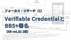 「Verifiable CredentialとBBS+署名(IIR vol.52 2章)」のイメージ