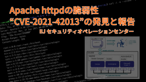 """「Apache httpdの脆弱性""""CVE-2021-42013""""の発見と報告 – IIJ セキュリティオペレーションセンター」のイメージ"""
